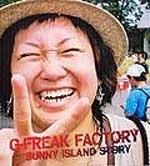 SUNNY ISLAND STORY(店頭販売盤)