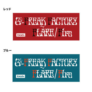 FLARE/Fireタオル