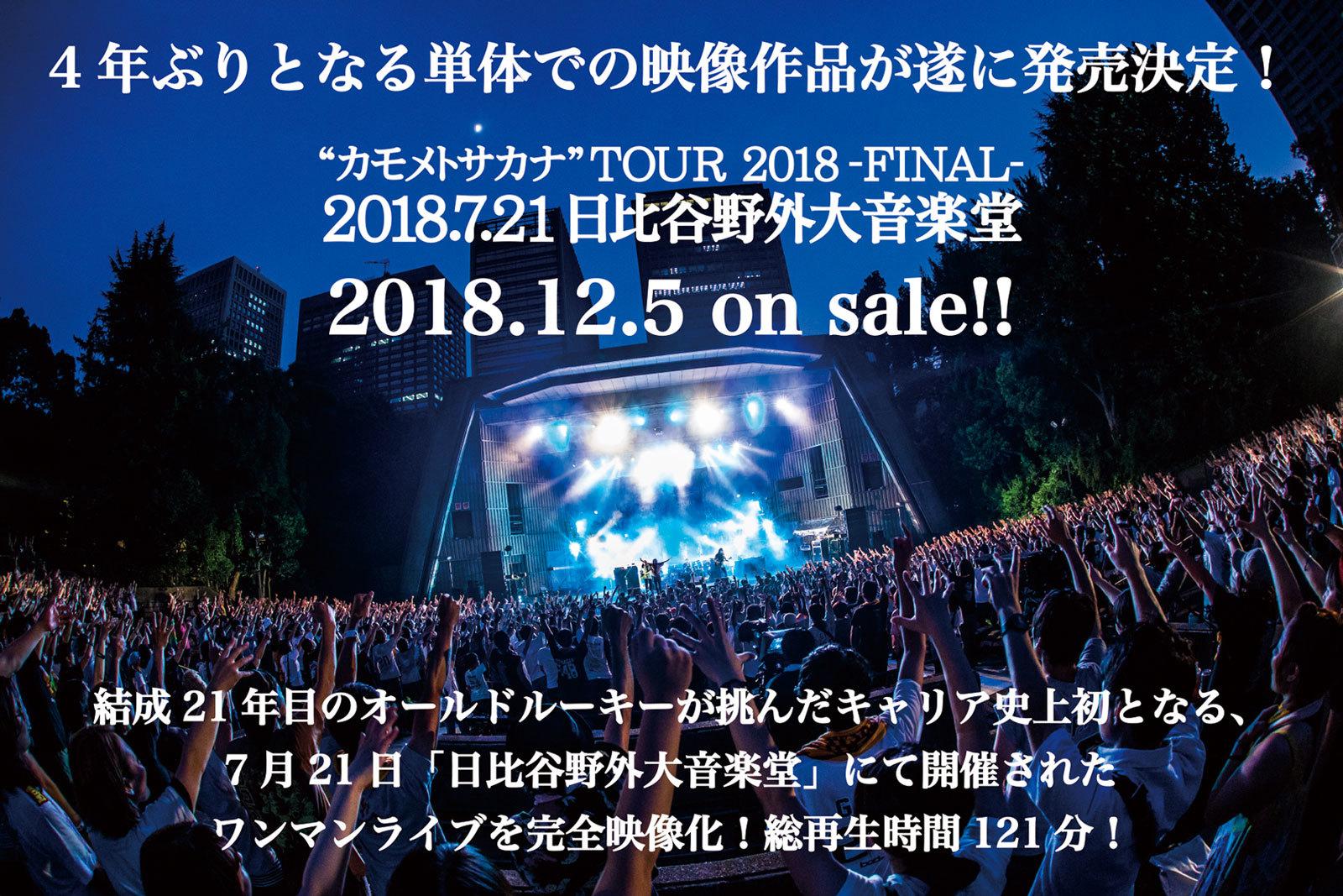 G-FREAK FACTORY 、12/5(水)ライブDVD発売決定!