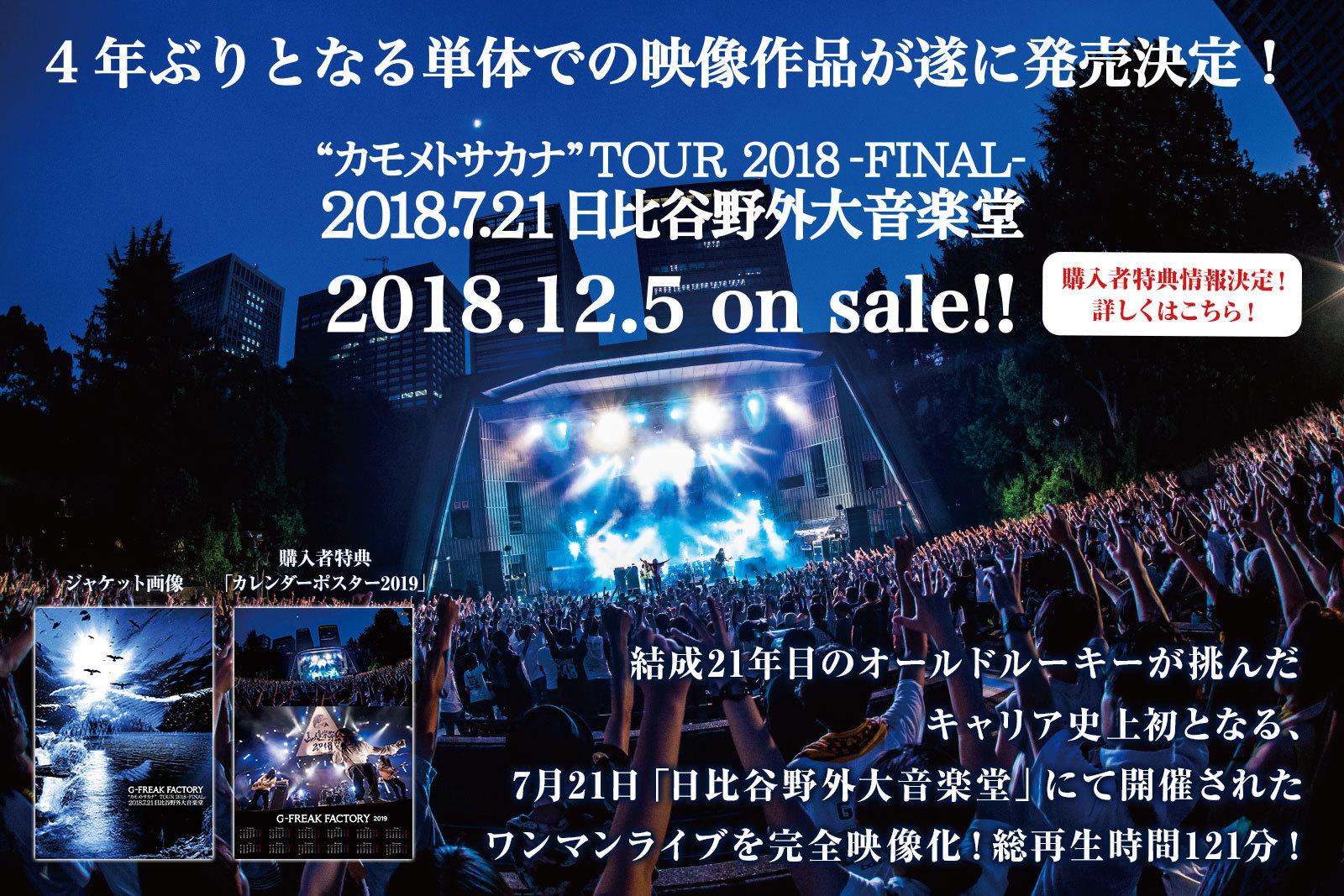G-FREAK FACTORY 、12/5(水)ライブDVD発売決定!購入者特典情報決定!