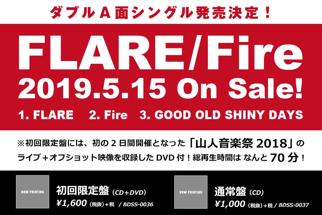 2019.5.15発売決定!ダブル A 面シングル「FLARE/Fire」