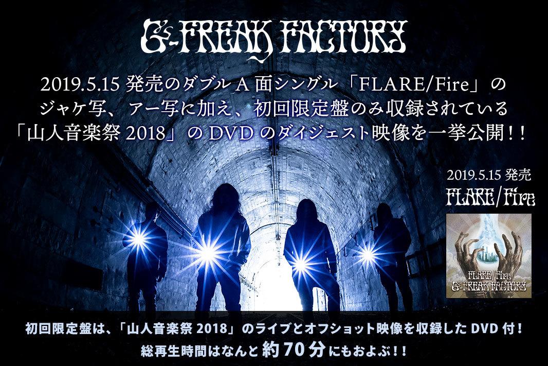 2019.5.15発売のダブルA面シングル「FLARE/Fire」のジャケ写、アー写に加え、初回限定盤のみ収録されている「山人音楽祭2018」のDVDのダイジェスト映像を一挙公開!!