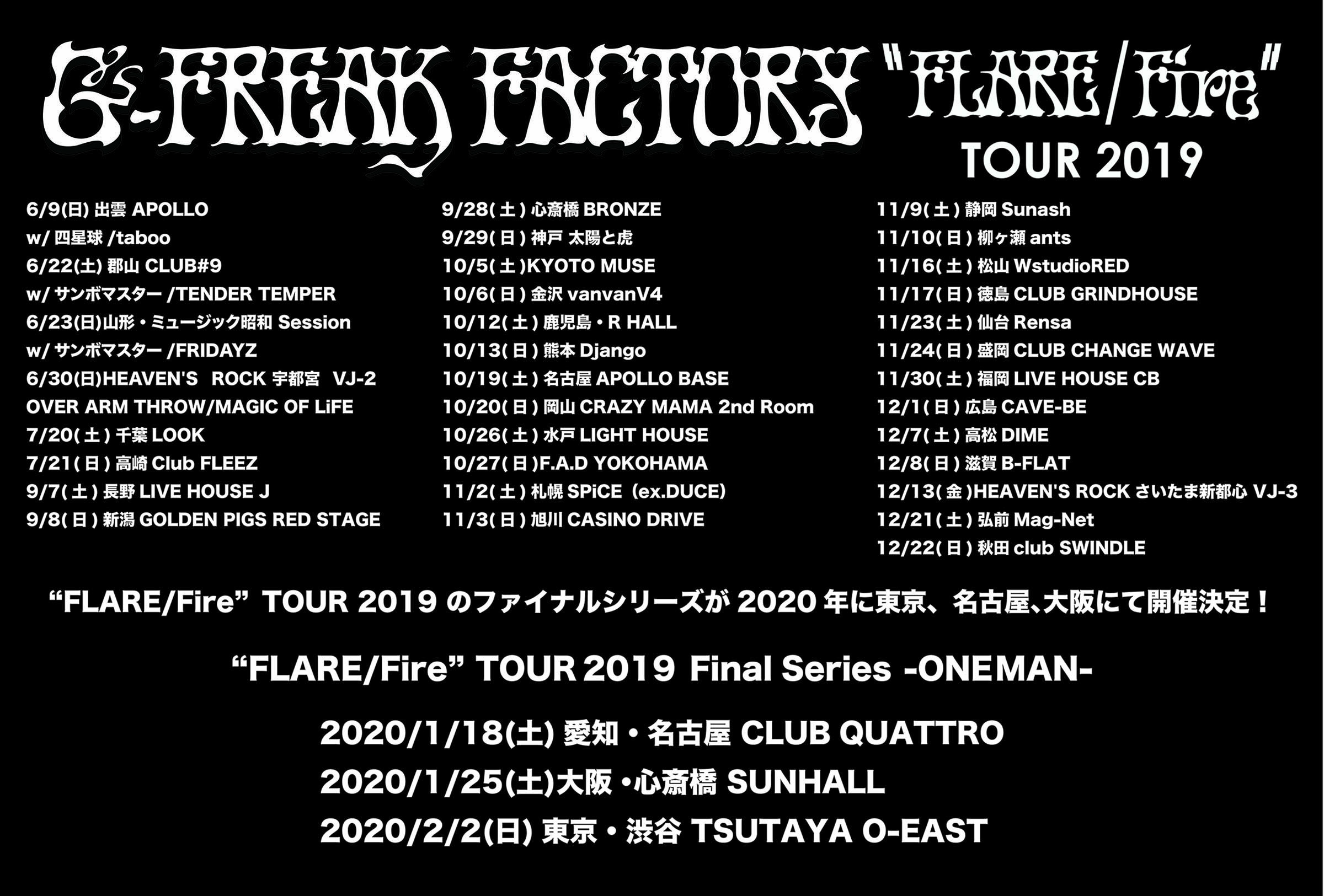 """FLARE/Fire"" TOUR 2019のファイナルシリーズが2020年に東京、名古屋、大阪にて開催決定!"