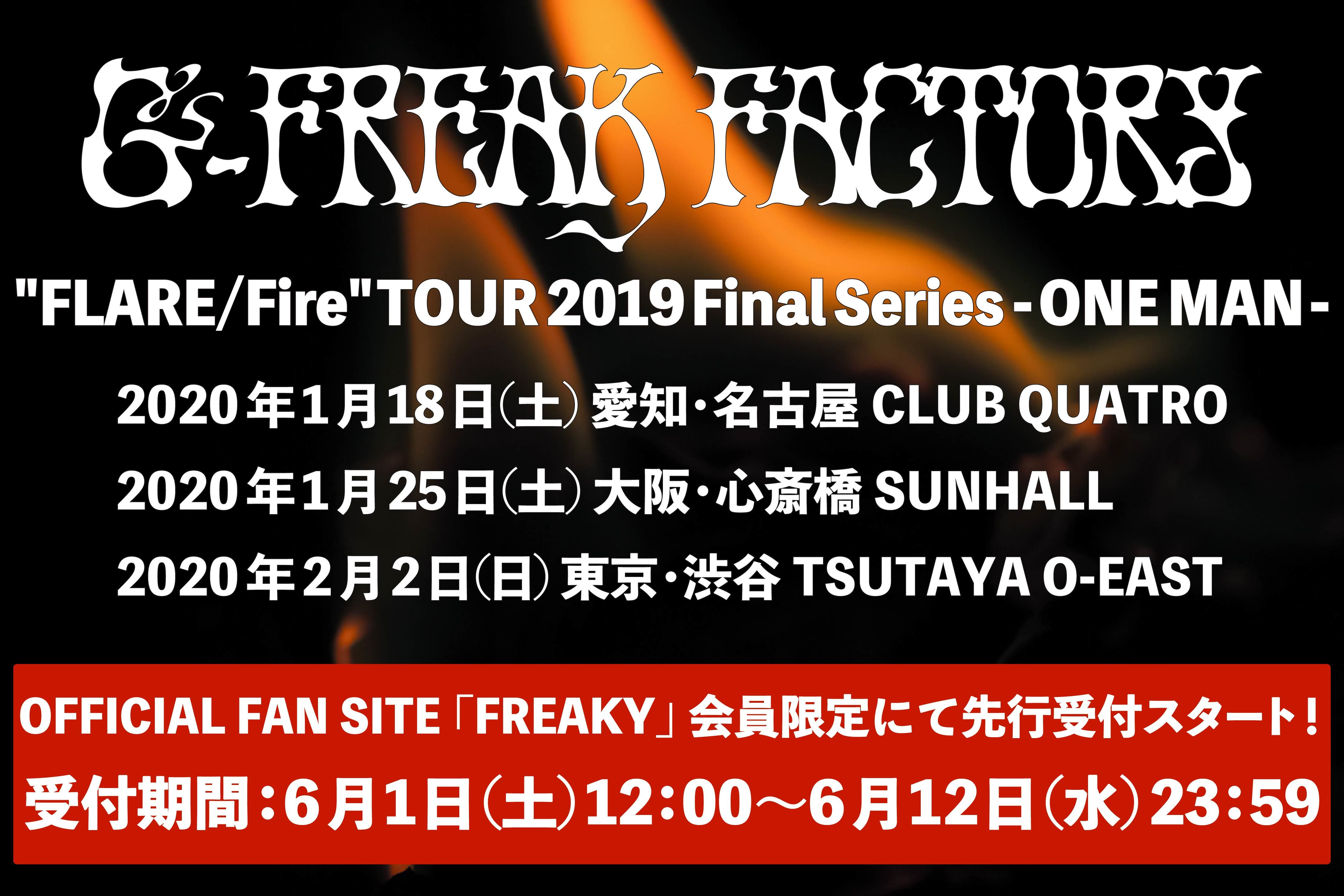 "「G-FREAK FACTORY ""FLARE/Fire"" TOUR 2019 Final Series -ONE MAN-」<br />本日、6/1(土)昼12:00よりOFFICIAL FAN SITE「FREAKY」にて先行受付開始!"