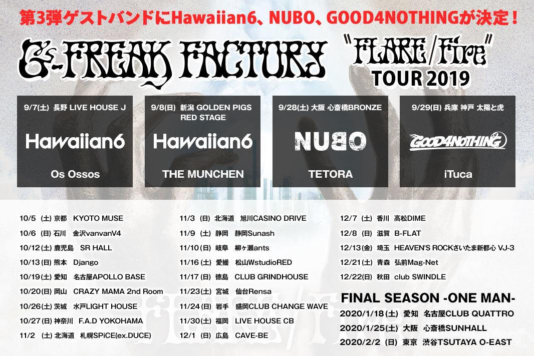 第3弾ゲストバンドにHawaiian6、NUBO、GOOD4NOTHINGが決定!