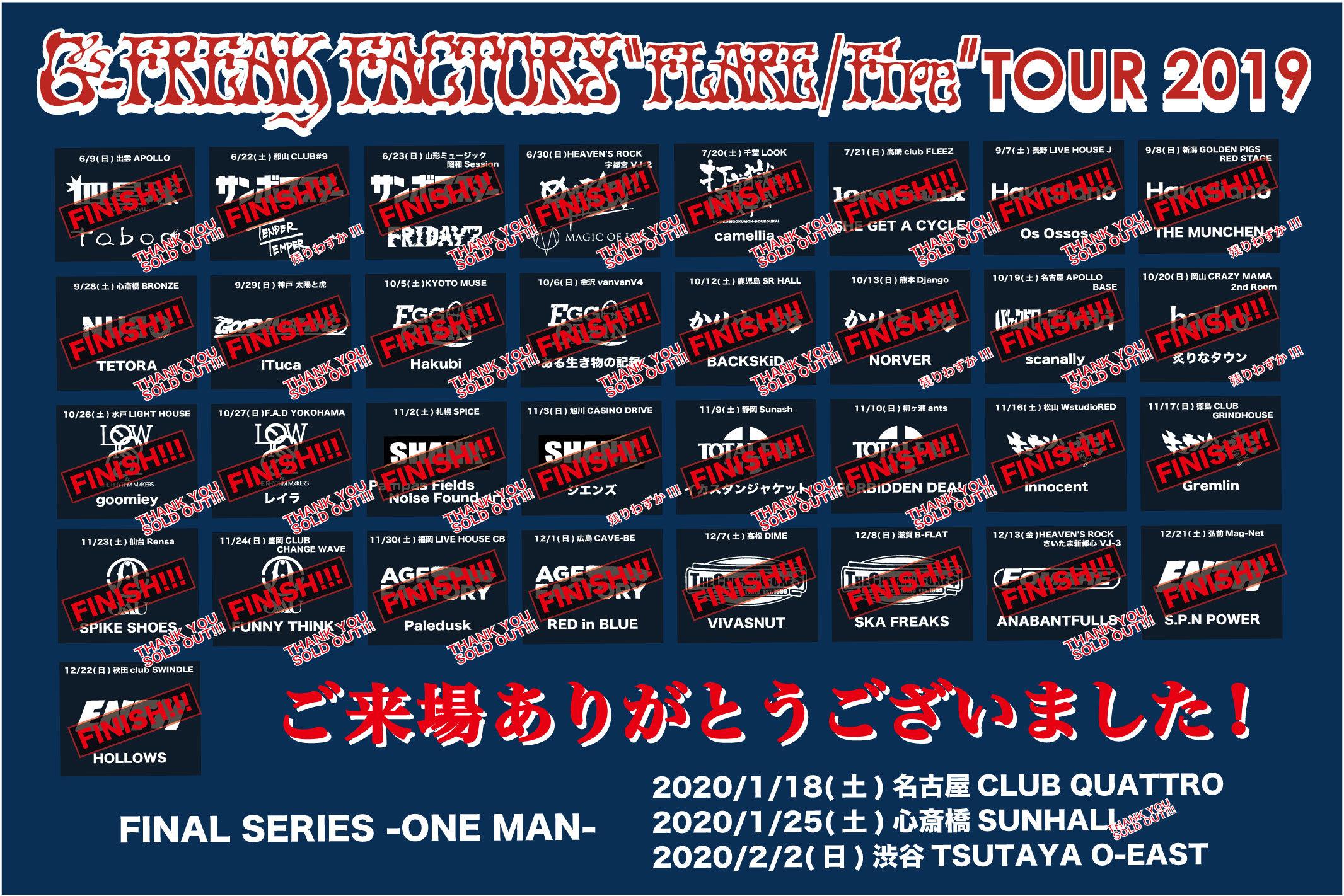 "G-FREAK FACTORY ""FLARE/Fire"" TOUR 2019 Final Series -ONE MAN-"