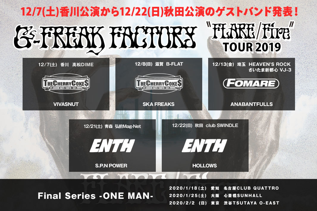"""FLARE/Fire"" TOUR 2019、12/7(土)香川公演から12/22(日)秋田公演までのゲストバンドにTHE CHERRY COKE$、FOMARE、ENTHが決定!"
