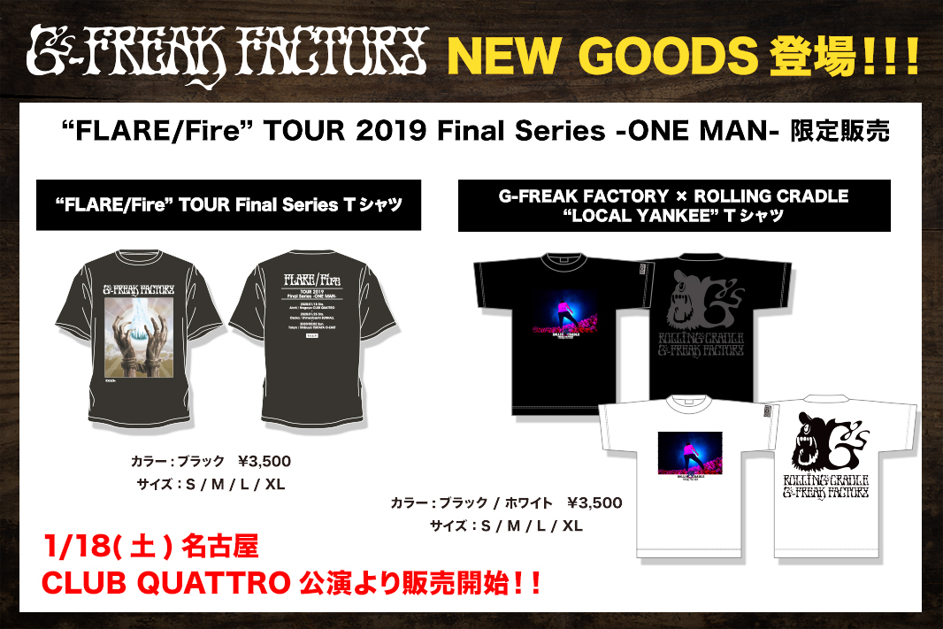 """""""FLARE/Fire"""" TOUR 2019 Final Series -ONE MAN- 限定販売GOODS登場!"""