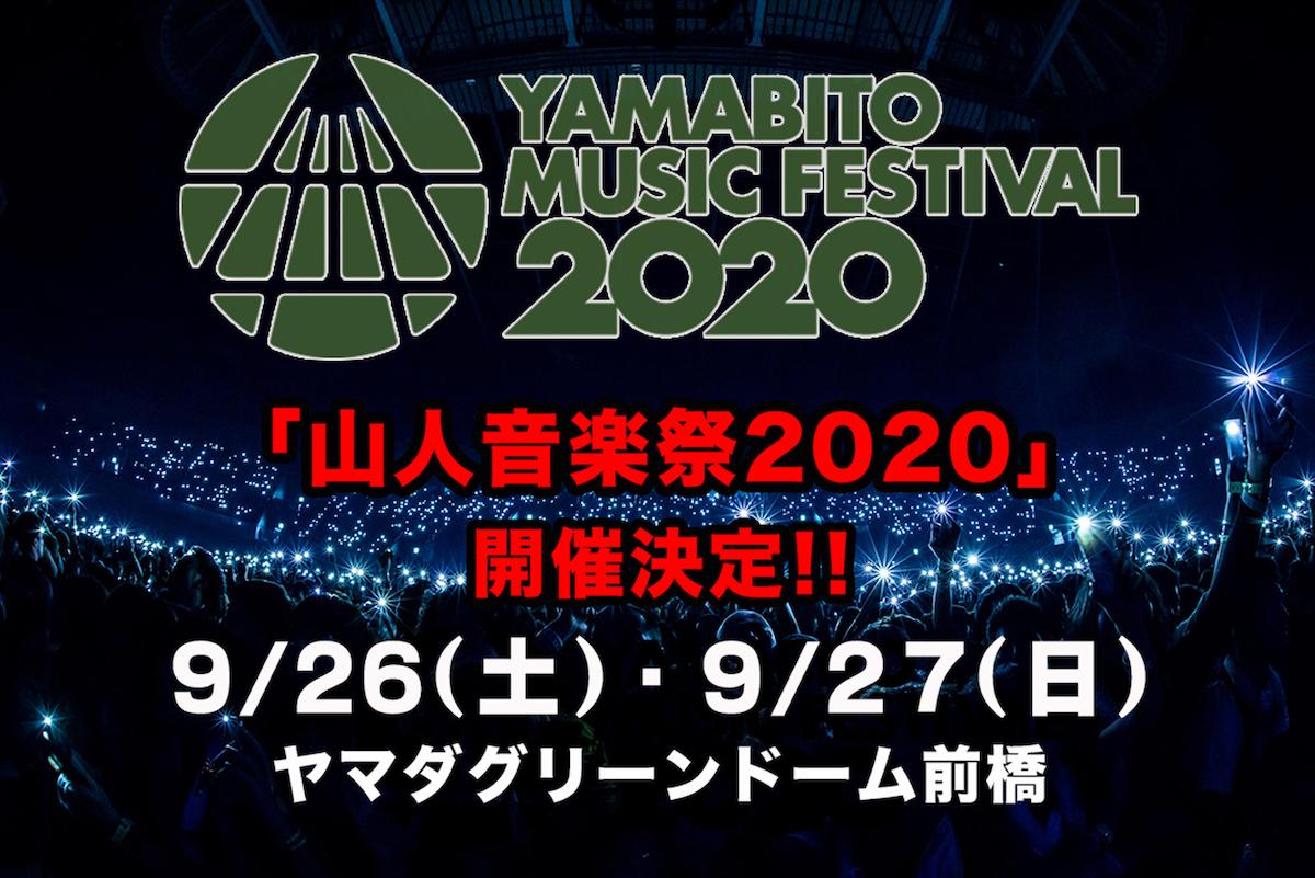 山人音楽祭2020開催決定