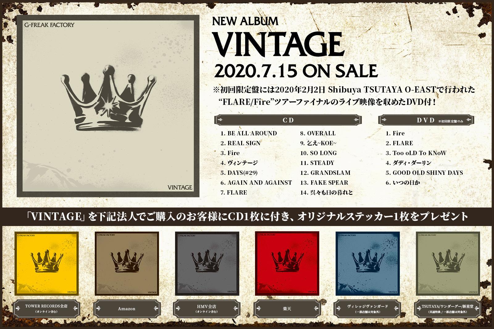 VINTAGE 7/15発売アルバム