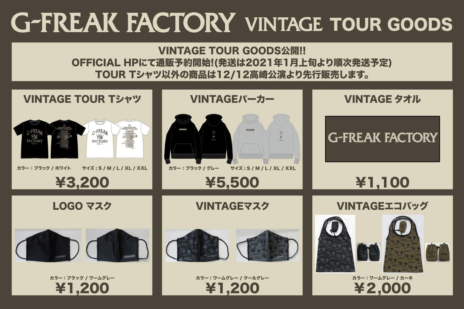 VINTAGE TOUR グッズ