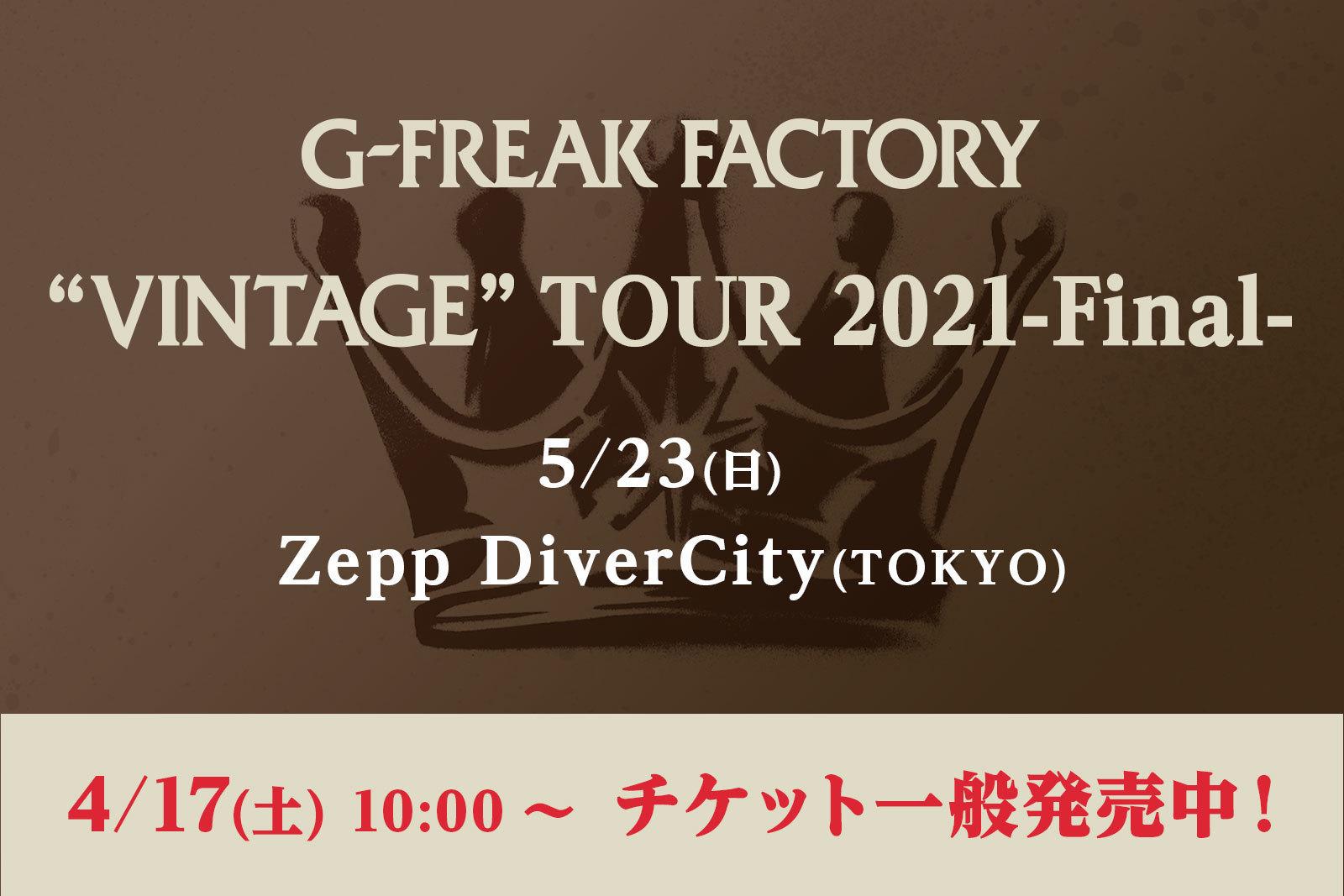 """「G-FREAK FACTORY""""VINTAGE""""TOUR 2021-Final-」4/17(土) 10:00〜 一般発売開始!"""